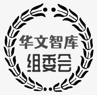 华文智库组委会.png