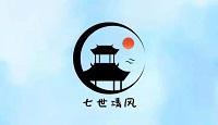 七世清风LOGO .jpg